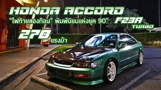 พามาชม EP14: Honda Accord F23A Set Turbo สเต็ป 270 แรงม้า อีกหนึ่งพิมพ์นิยม 90s