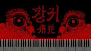 👹안예은 AHN YE EUN - 창귀 CHANGGWI👹 피아노 커버