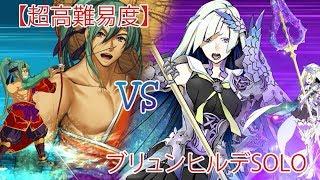 Brynhildr  - (Fate/Grand Order) - [FGO] Battle in New York   vs Tawara Touta Brynhildr Solo 【超高難易度】おむすびチェーン店・一号 ブリュンヒルデ SOLO