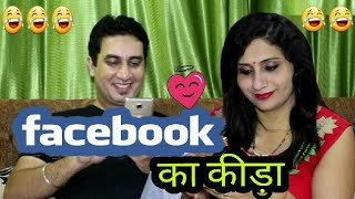 Facebook Effect After Marriage | Husband Wife Comedy | Husband Wife Funny Fight Golgappa Jokes #Gj05
