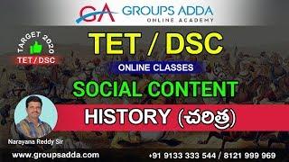 TET/DSC Social Content ll History ll AP & Telangana TET/DSC Online Classes ll Telugu Medium ||