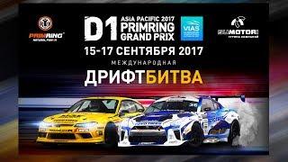 Asia Pacific D1 Primring Grand Prix. 15 Сентября