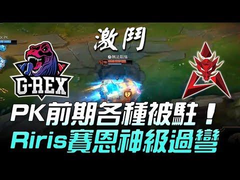 GRX vs HKA PK前期各種被駐 Riris藤原賽恩神級過彎!Game3