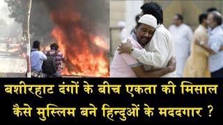 देखिए कैसे मुस्लिम बने हिन्दुओं के मददगार ?/BASHIRHAT VIOLENCE MUSLIM POOL MONEY FOR HELP HINDU