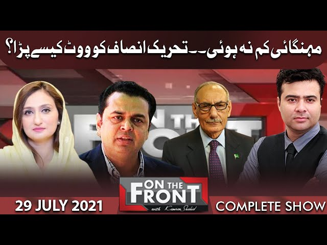 On The Front With Kamran Shahid | 29 July 2021 | Dunya News