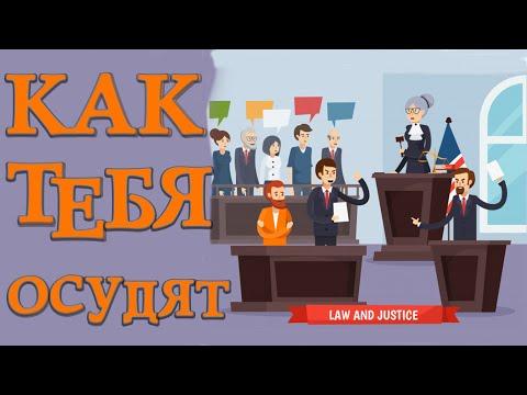 Как суд выносит решение по кредиту.  Суд вынес решение по кредиту.