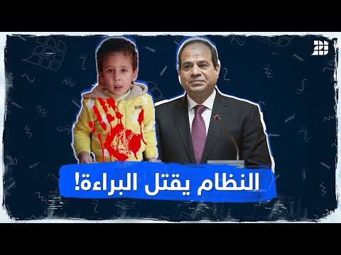 النظام يقتل البراءة!