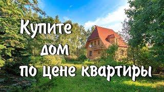 Купить дом Каширское шоссе| Купить дом Домодедово, Изумруд| kvar-dom.ru