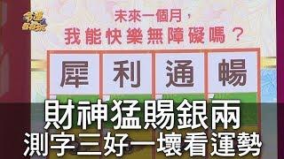 【精華版】財神猛賜銀兩 測字三好一壞看運勢