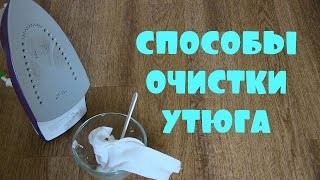 СПОСОБЫ очистки ПОДОШВЫ УТЮГА с помощью подручных средств✔Elena Matveeva