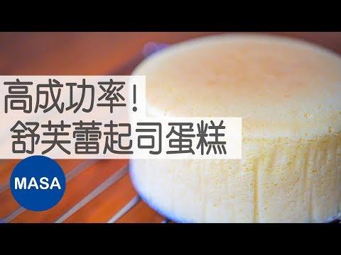 來學學日式的起司蛋糕