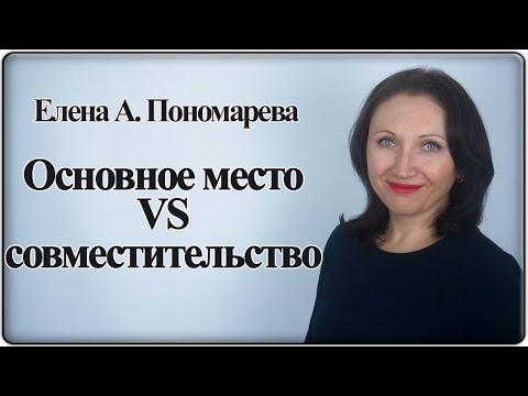Основное место vs совместительство - Елена А. Пономарева