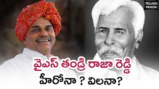 History Of YS Raja Reddy | Unknown Facts About YS Raja Reddy | Telugu Panda