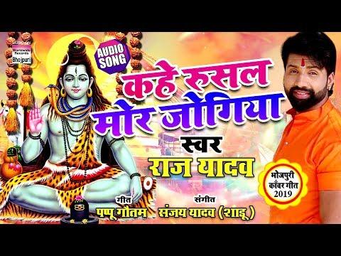 Kahe Rushal Mor Jogiya | Raj Yadav | New Kanwar Geet 2019 | AUDIO