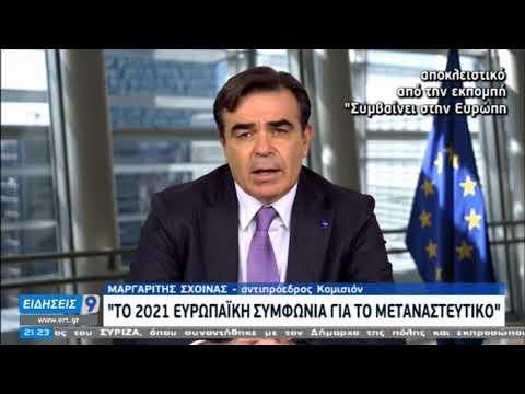 Μ.Σχοινάς   Το 2021Ευρωπαϊκή συμφωνία για το μεταναστευτικό   19/12/2020   ΕΡΤ