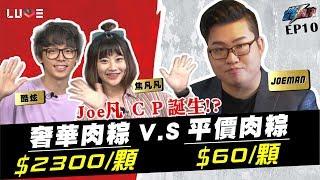 【Joeman】2300元的奢華肉粽對決60元的傳統肉粽!ft.反骨男孩酷炫、焦凡凡【Joe是要對決】Ep10