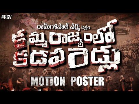 Kamma Rajyam Lo Kadapa Reddlu Motion Poster | RGV | Ravi Shankar | #KammaRajyamLoKadapaReddlu