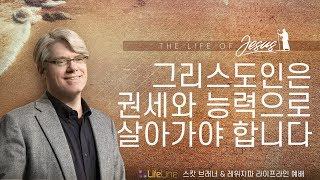 [마태복음 4:12-17] 그리스도인은 권세와 능력으로 살아가야 합니다 Jesus Begins His Public Ministry