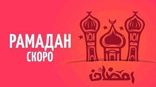 Рамадан 2018... Скоро