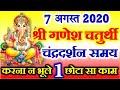 Ganesh Sankashti Chaturthi 2020 | August Chaturthi Date Time 2020 | संकष्टी चतुर्थी पूजा विधि व उपाय