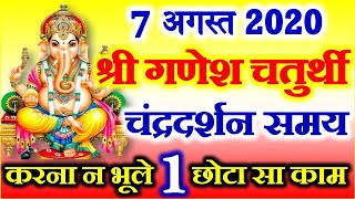 Ganesh Sankashti Chaturthi 2020 | August Chaturthi Date Time 2020 | संकष्टी चतुर्थी पूजा विधि व उपाय