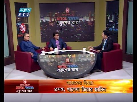 Ekusher Raat || বিষয়: প্রসঙ্গ; খালেদা জিয়ার জামিন || আলোচক: ব্যারিস্টার বদরুদ্দোজা বাদল- সাবেক সম্পাদক, সুপ্রিম কোর্ট আইনজীবী সমিতি || এ এম আমিন উদ্দিন- সভাপতি, সুপ্রিম কোর্ট আইনজীবী সমিতি || 22 February 2020 ETV Talk Show