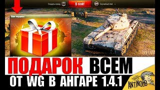 ПОДАРКИ ВСЕМ ОТ WG В АНГАРЕ НОВОГО ПАТЧА 1.4.1 в World of Tanks!