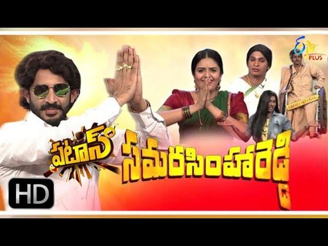 Patas – 27th January 2018 – Full Episode | Samarasimha Reddy | ETV Plus