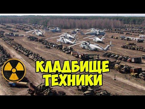 Кладбище техники в Чернобыле КУДА ПРОПАЛА ВСЯ ТЕХНИКА С ЧЕРНОБЫЛЯ ???