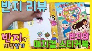 반지의 비밀일기 - 반지의 매지컬 스티커북 L 스티커 놀이 L 스티커북 만들기 초간단! L Banzi's Secret Diary