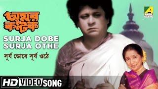 Surja Dobe Surja Othe | Amar Kantak | Bengali Song | Asha