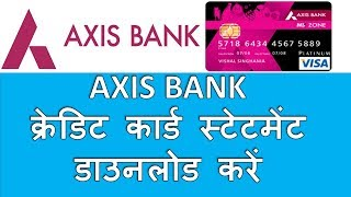 HOW TO DOWNLOAD AXIS BANK CREDIT CARD STATEMENT - CREDIT CARD STATEMENT DOWNLOAD - IN HINDI
