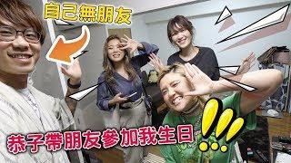 [三娘教子] 大阪高級超市の火鍋派對|收到超正禮物! (CC字幕)