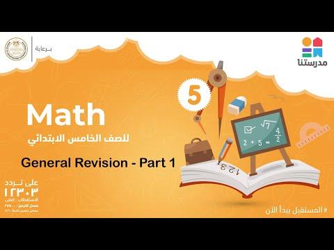 General Revision   الصف الخامس الابتدائي   Math - Part 1