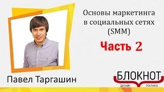 👪 Онлайн курс - Основы маркетинга в социальных сетях (SMM) Структура социальных медиа часть 2