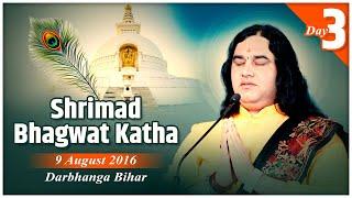 Shri Devkinandan Thakur Ji Maharaj - Shanti Sandesh - Darbhanga Bihar - 09 08 2016