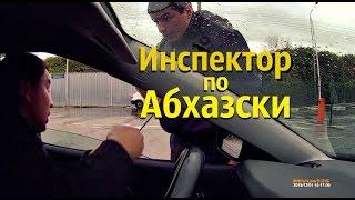 Инспектор по Абхазски