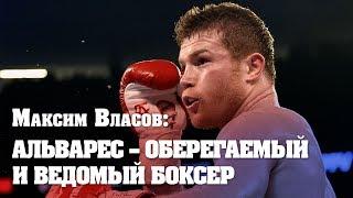 Максим Власов: Головкин много пропускает. Это может сказаться в бою с Канело