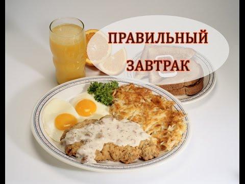 Правильный завтрак для худеющих правильное питание