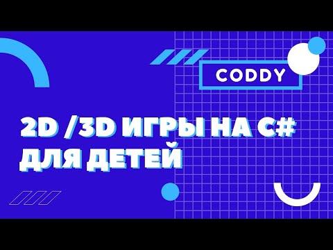 Обучение созданию 2D и 3D игр на языке C# от онлайн-школы Coddy