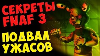 Five Nights At Freddy's 3 - ПОДВАЛ УЖАСОВ