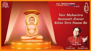 Mahavir Tere Kitne Naam - Anup Jalota | Ravindra Jain's Jain