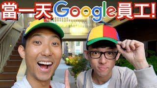 原來當Google員工有這麼多好處!你一定沒看過的谷歌導覽!【劉沛 VLOG】