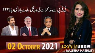 Power Show with Maleeha Hashmey | 02 October2021 |Arif Hameed Bhatti  |Fayaz Ul Hasan Chohan |Azhar