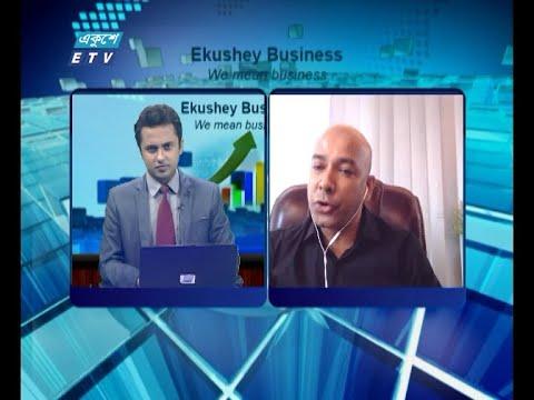 Ekushey Business || একুশে বিজনেস || আলোচক: শাহাদাত হোসেন, ব্যবস্থাপনা পরিচালক, জেমস্ গ্রুপ || Part 03 || 16 July 2020 || ETV Business
