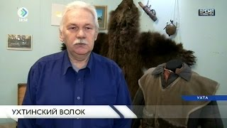 «Время новостей». Ухтинский волок. 29 марта 2017