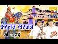 गोगा जी भजन स्पेशल डेरु पर | अरजन सरजन की लड़ाई | Arjan Sarjan Ki Ladai | Kala Ram | Sursatyam Music video download