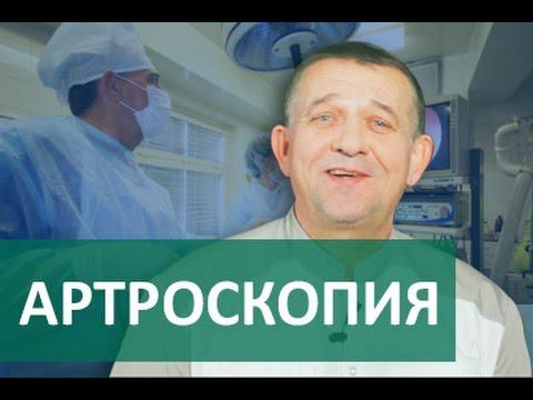 Артроскопия. 😷Артроскопическая хирургия в ЦЭЛТ.