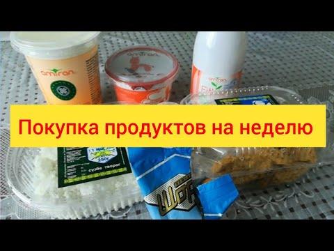 Иримшик  Покупка продуктов на неделю Много молочных продуктов Молочные продукты питания в Казахстане