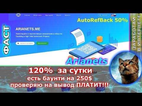 СТОП СКАМ!!! Arianets - 120% за 24 часа админ показывает хорошую работу ( + БАУНТИ  до 250$ )